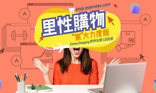 AsiaMiles亞洲萬里通會員購物消費滿額即贈1,000獎勵里程(06/17前有效)