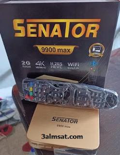 مواصفات وسعر وتحديث سيناتور 9900 ماكس
