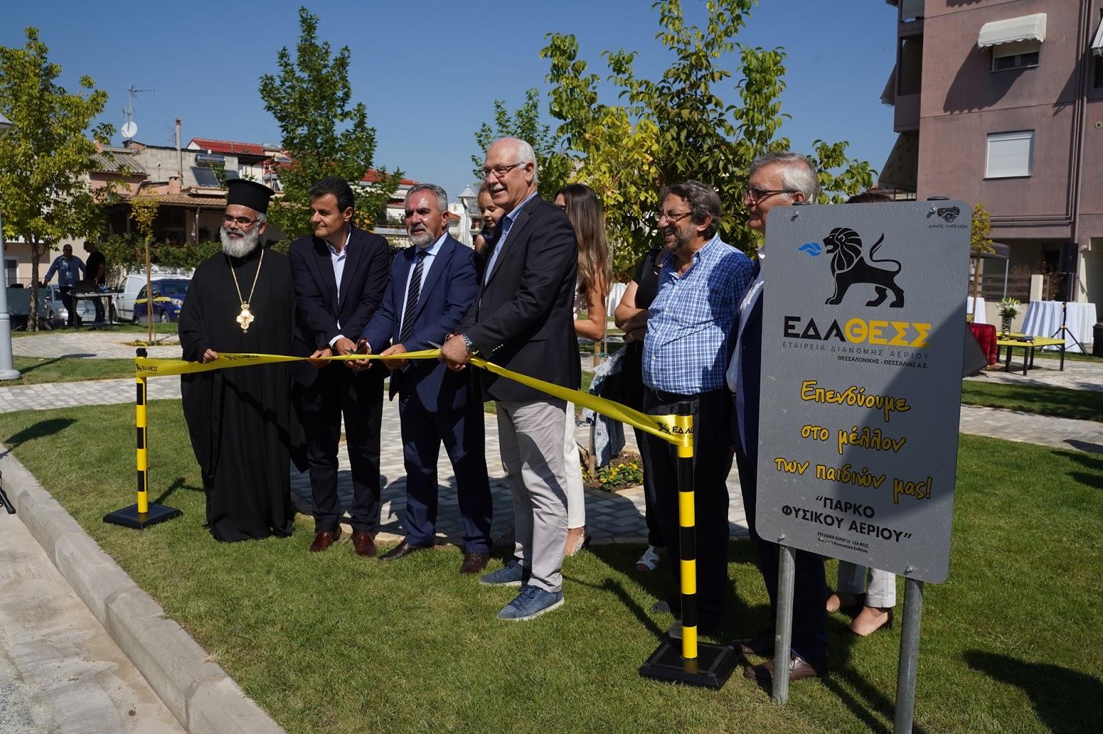 """Εγκαινιάστηκε το """"Πάρκο Φυσικού Αερίου"""" στη Λάρισα (ΦΩΤΟ)"""