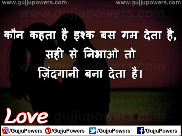romantic shayari whatsapp status