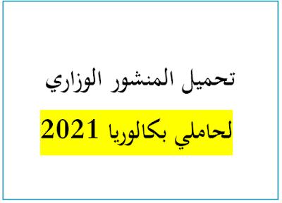 تحميل المنشور الوزاري لحاملي بكالوريا 2021 PDF