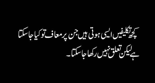Sad Quotes In Urdu | Urdu Sad Quotes | Best Urdu Quotes