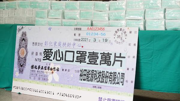 罩顧彰化家扶受助家庭 裕田能源科技捐1萬片口罩