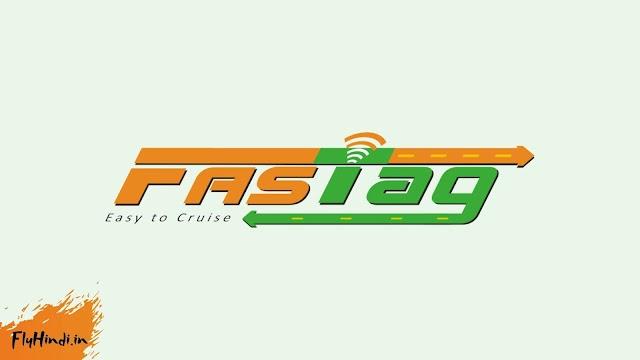 What is FASTag in Hindi: FASTag क्या है, कैसे बनायें पूरी जानकारी