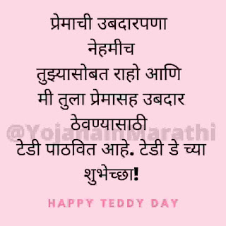 Teddy Day Messages in Marathi