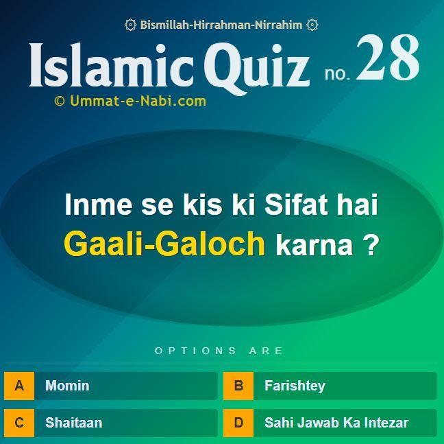 Islamic Quiz 28 : Inme se Kis ki Fitrat hai Gaali-Galoch karna?