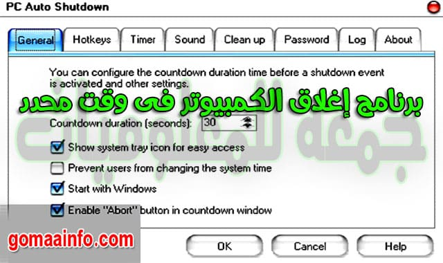 برنامج إغلاق الكمبيوتر فى وقت محدد  PC Auto Shutdown 7.0