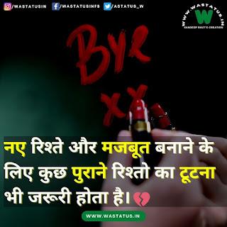 love breakup whatsapp status hindi लव ब्रेकअप व्हाट्सप्प स्टेटस हिंदी