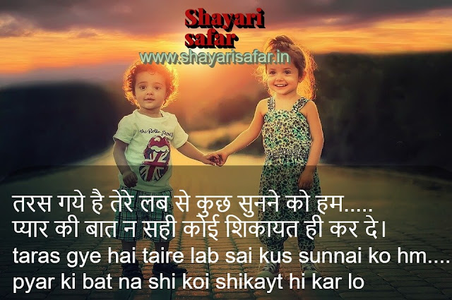 top 20+ iamge for short love shayari
