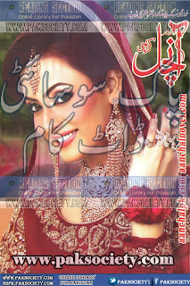 Kitab Dost: Aanchal Digest May 2017 Online Reading