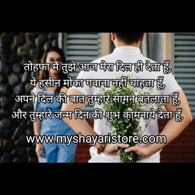Happy-Birthday-Shayari-in-Hindi