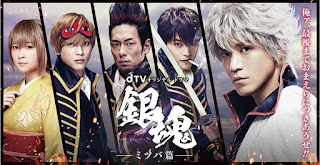 Gintama Live Action : Mitsuba-hen 01