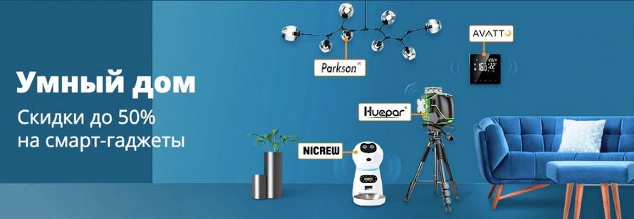 Умный дом: скидки до 50% на смарт-гаджеты для обустройства дома освещение и инструменты