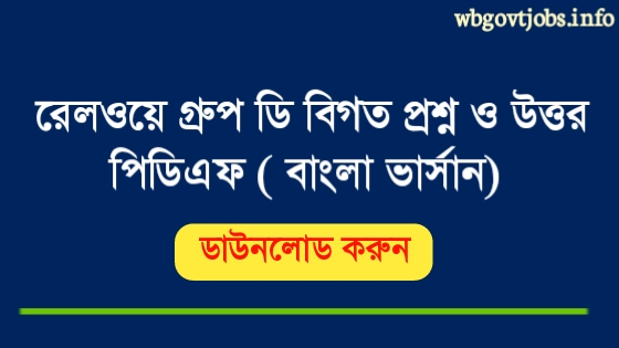 Railway Group D Exam Question And Answer Paper PDF in Bengali Download