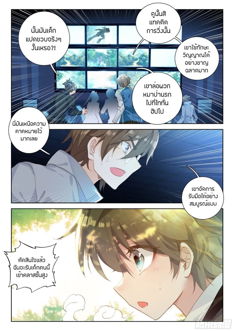 Douluo Dalu IV - หน้า 9
