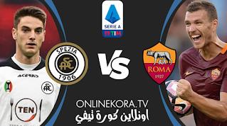 مشاهدة مباراة روما وسبيزيا بث مباشر اليوم 23-01-2021 في الدوري الإيطالي