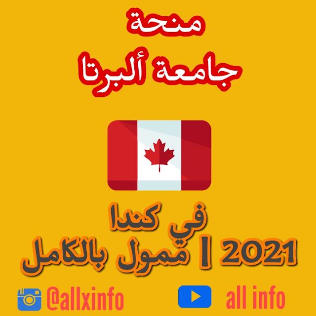 منح جامعة ألبرتا في كندا 2021 | ممول بالكامل