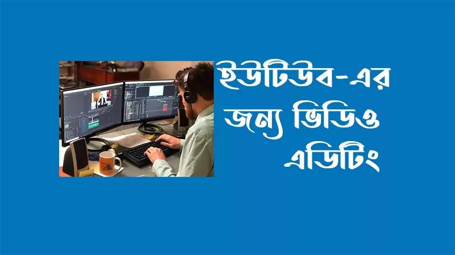 যে ভাবে ইউটিউব ভিডিও তৈরী করবেন। How to create youtube video.
