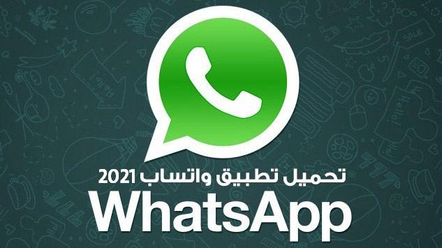 تحميل تطبيق واتساب 2021 Download WhatsApp Messenger