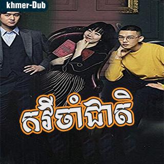 Kakvey Jam Jeat [01-11]