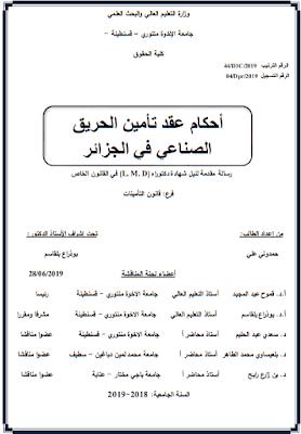 أطروحة دكتوراه: أحكام عقد تأمين الحريق الصناعي في الجزائر PDF