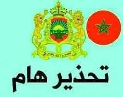 تحذير هام و نداء إلى كافة المواطنين المغاربة عدم تصديق أو نشر معلومة الا بعد التأكد من صحتها