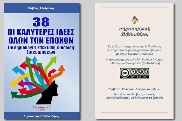 «Οι καλύτερες ιδέες όλων των εποχών» - Δωρεάν βιβλίο για Δημιουργία, Επέκταση, Διάσωση Επιχειρήσεων από τον Σάββα Αλοίμονο