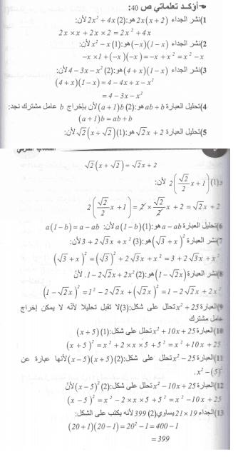 حل أؤكد تعلماتي صفحة 40 رياضيات رابعة متوسط