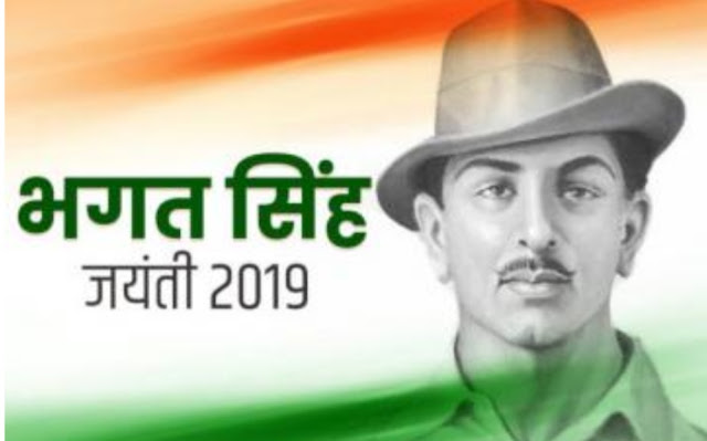 Sardar bhagat Singh date of birth