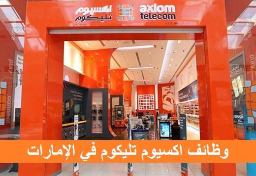 وظائف اكسيوم تليكوم  الإمارات برواتب مجزية - تقدم الآن