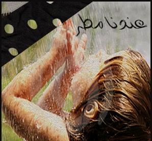 معنى المطر في المنام ، تأويل رؤيا المطر