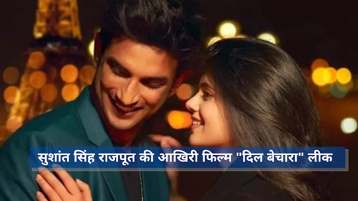 """Sushant Singh Rajput की आखिरी फिल्म """"Dil Bechara"""" leaked available full movie download on tamilrockers , FilmyZilla, filmywap and other tor site"""