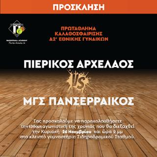 ΣΦΚ Πιερικός Αρχέλαος - ΜΓΣ Πανσερραϊκός