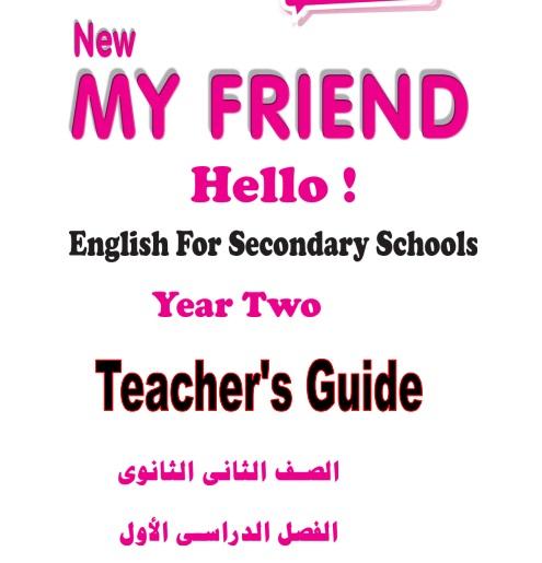 تحميل كتاب my new friend للصف الثاني الثانوي الترم الاول 2021