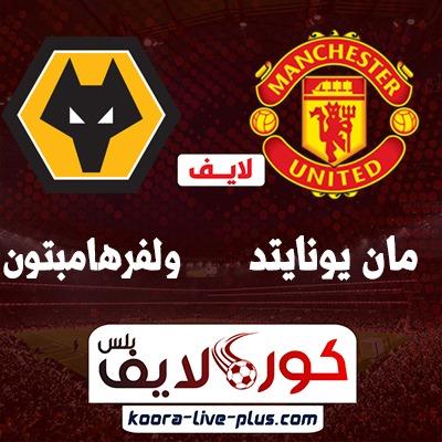 بث مباشر مباراة مانشستر يونايتد وولفرهامبتون