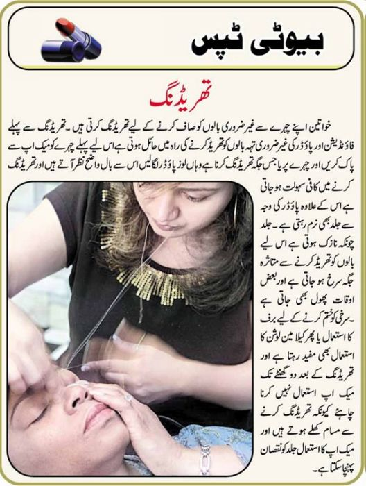 Girls Waxing and Threading beauty tips in urdu