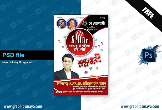21 February Poster Design PSD || International Mother Language Day Poster