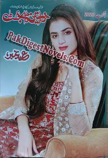 Khawateen Digest August 2020 Pdf Download