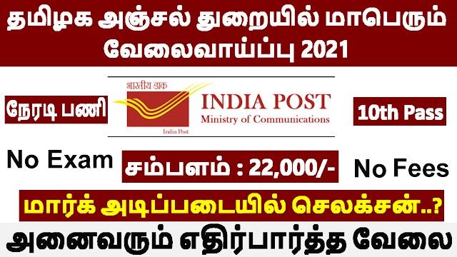 தமிழக அஞ்சல் துறையில் மாபெரும் வேலைவாய்ப்பு 2021 | Tamilnadu post office recruitment 2021