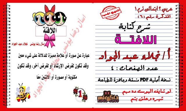 تحميل شرح كتابة اللافتة للصف الثاني الابتدائي الترم الاول للاستاذة نجلاء عبد الجواد
