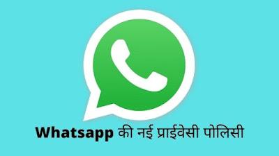 आज से हो रही है Whatsapp पर नई पॉलिसी लागू, स्वकार नही करने पर क्या होगा, जाने