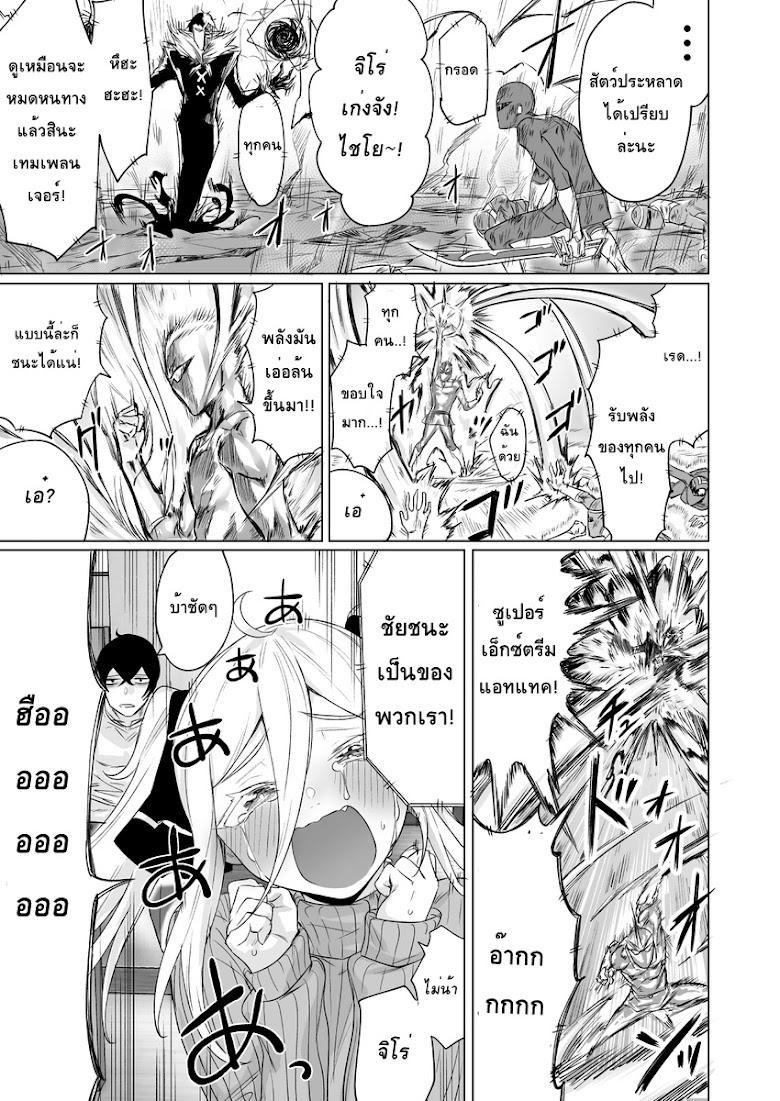 Kyou mo ansatsusha wa hirotta dorei shoujo ni nakanaka katenai - หน้า 3
