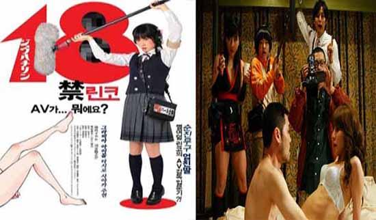 Judul Film Hot Asia Bergenre Seks dan Komedi