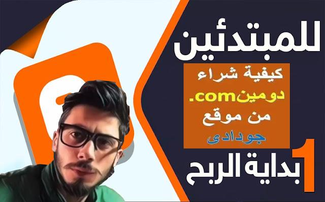 كيفية شراء دومين للمدونة من جودادي | دورة انشاء مدونة بلوجر 2020