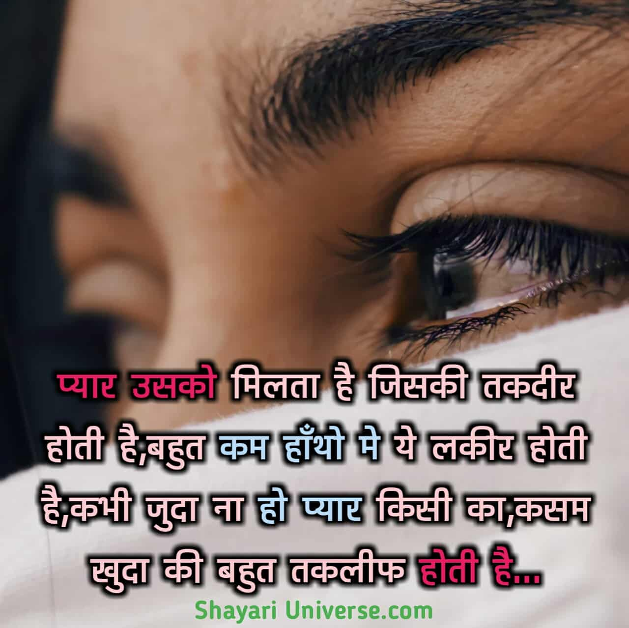 hindi bad shayari,mood off status
