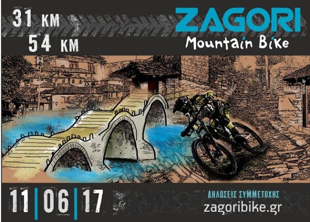 Γιάννενα: Zagori Mountain Bike Την Κυριακή 11 Ιουνίου!
