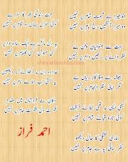 Faraz Ahmed Faraz Urdu Ghazals - Urdu Poetry - فراز احمد فراز اندھیرا ہے تہمت شام پر نہیں