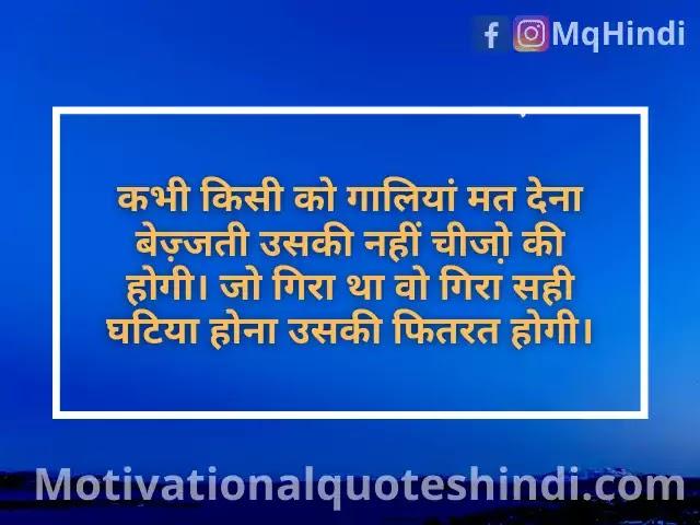 Ghatiya Log Quotes