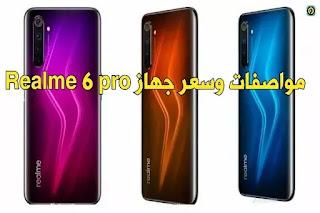 مواصفات وسعر جهاز Realme 6 Pro