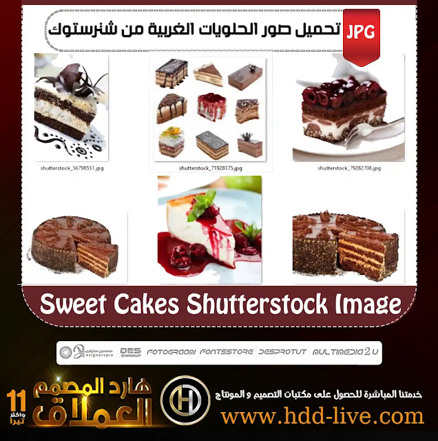 Gateau , Sweets , Cake , Tart